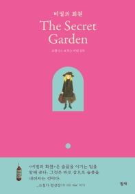비밀의 화원(The Secret Garden)(양장본 HardCover)