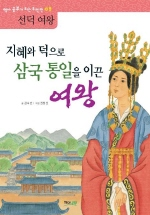 지혜와 덕으로 삼국 통일을 이끈 여왕: 선덕여왕(역사 공부가 되는 위인전 8)
