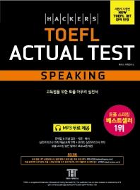 해커스 토플 액츄얼 테스트 스피킹(Hackers TOEFL Actual Test Speaking)