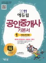 부동산학개론(공인중개사 1차 기본서)(2011)