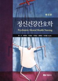 정신건강간호학(4판)(양장본 HardCover)