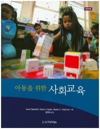사회교육(아동을 위한)(8판)