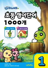 초등영어단어 1000개 LEVEL. 1