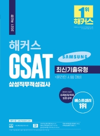 GSAT 삼성직무적성검사 최신기출유형+온라인 시험대비(2021)