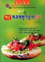 제과제빵기능사 필기(핵심)(6판)