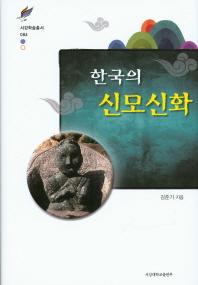 한국의 신모신화(서강학술총서 84)(양장본 HardCover)