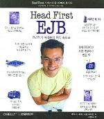 HEAD FIRST EJB (EJB가 여러분의 머리 속으로)
