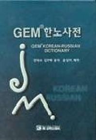 GEM 한노사전 2001.10.20 초판 3쇄
