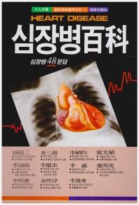 심장병백과:심장병 48문답(최신가정의학백과 V)