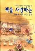 책을 사랑하는 아이로 키워 주는 동화(우리 아이 어릴적부터)