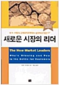 새로운 시장의 리더