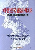 대한민국 헌법 제3조