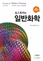 일반화학(옥스토비의)(6판)