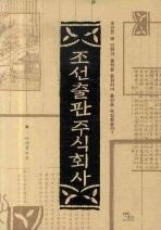 조선출판 주식회사