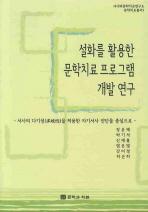 설화를 활용한 문학치료 프로그램 개발 연구(서사와문학치료연구소 문학치료총서 1)