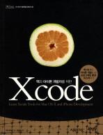 XCODE(맥과 아이폰 개발자를 위한)(제이펍의 모바일 시리즈 2)