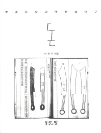 돈: 뾰족돈칼과 옛한글연구