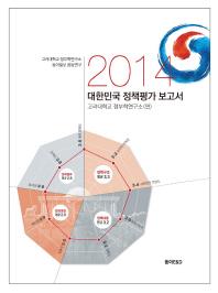 2014 대한민국 정책평가 보고서