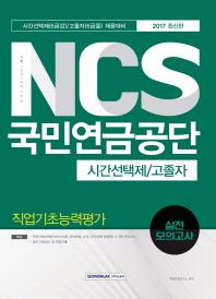 NCS 국민연금공단 직업기초능력평가 실전 모의고사(시간선택제 고졸자)(2017 하반기 채용대비)(기쎈)