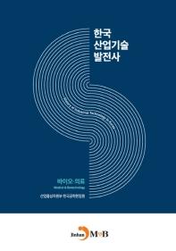 한국산업기술발전사: 바이오·의료