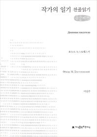 작가의 일기(큰글씨책)(지식을만드는지식 천줄읽기)