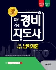 법학개론 일반 기계 경비지도사 1차 기본서(2019)(고패스)