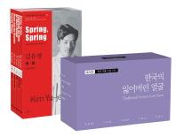 아시아 한국 대표 소설 110 소세트. 20: 한국의 잃어버린 얼굴(바이링궐 에디션 한국 대표 소설)(전5권)