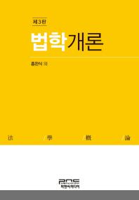 법학개론(3판)(양장본 HardCover)