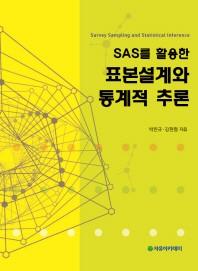 SAS를 활용한 표본설계와 통계적 추론
