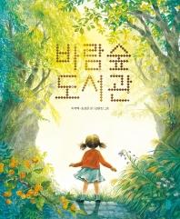 바람숲 도서관(그림책이참좋아 73)(양장본 HardCover)