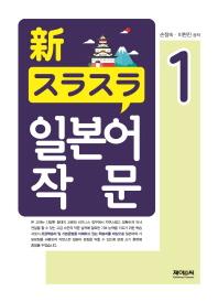 신 술술 일본어 작문. 1