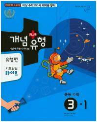 중학 수학 중3-1(기초탄탄 라이트)(유형편)(2017)