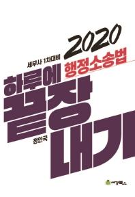 행정소송법(2020)(하루에 끝장내기)(4판)