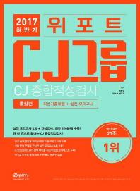 CJ그룹 CJ종합적성검사 최신기출유형분석 + 실전 모의고사(2017 하반기)(위포트)