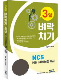 NCS NH 지역농협 6급(3일 벼락치기)