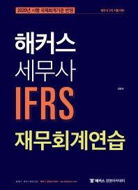 해커스 세무사 IFRS 재무회계연습 실전서(2020)
