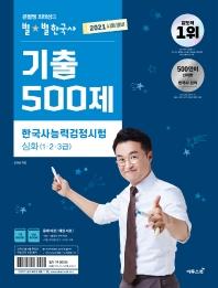 한국사능력검정시험 심화(1, 2, 3급) 기출 500제(2021)(큰별쌤 최태성의 별별한국사)