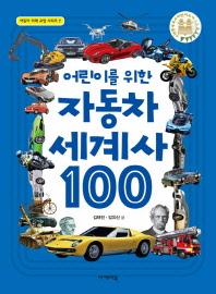 어린이를 위한 자동차 세계사 100(어린이 미래 교양 시리즈 7)