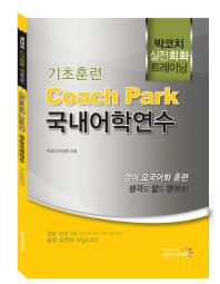 Coach Park 국내어학연수: 기초훈련