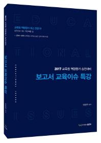 보고서 교육이슈 특강(2017)