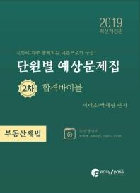 부동산세법 단원별 예상문제집 2차 합격바이블(2019)(개정판)