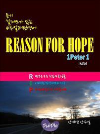 듣기설계도가 있는 비주얼패턴영어:REASON FOR HOPE