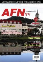afn영어 2009년 9월호(통권제382호)