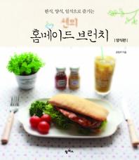 센의 홈메이드 브런치_양식편(한식, 양식, 일식으로 즐기는)