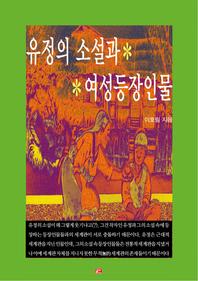 유정의 소설과 여성등장인물