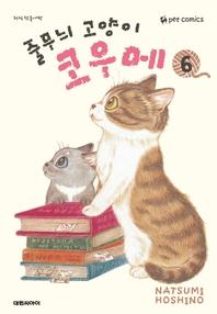 줄무늬 고양이 코우메. 6