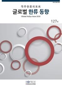 글로벌주간동향 127호