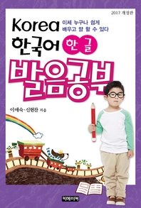 Korea 한국어 한글 발음공부