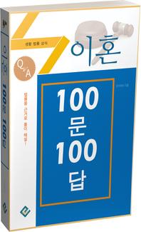 이혼 100문 100답(생활법률상식)