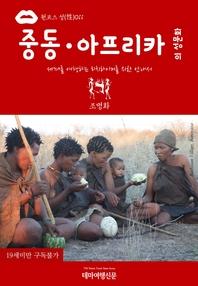 원코스 성(性)011 중동·아프리카의 성문화
